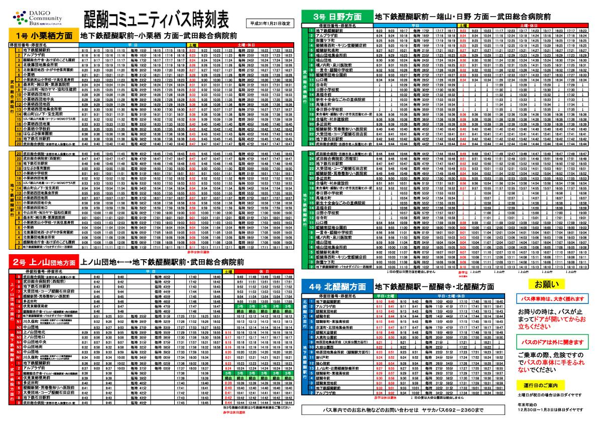 表 時刻 京都 バス